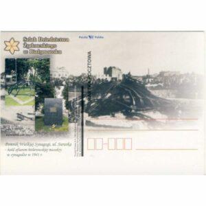 BIAŁYSTOK KARTKA POCZTOWA A20369